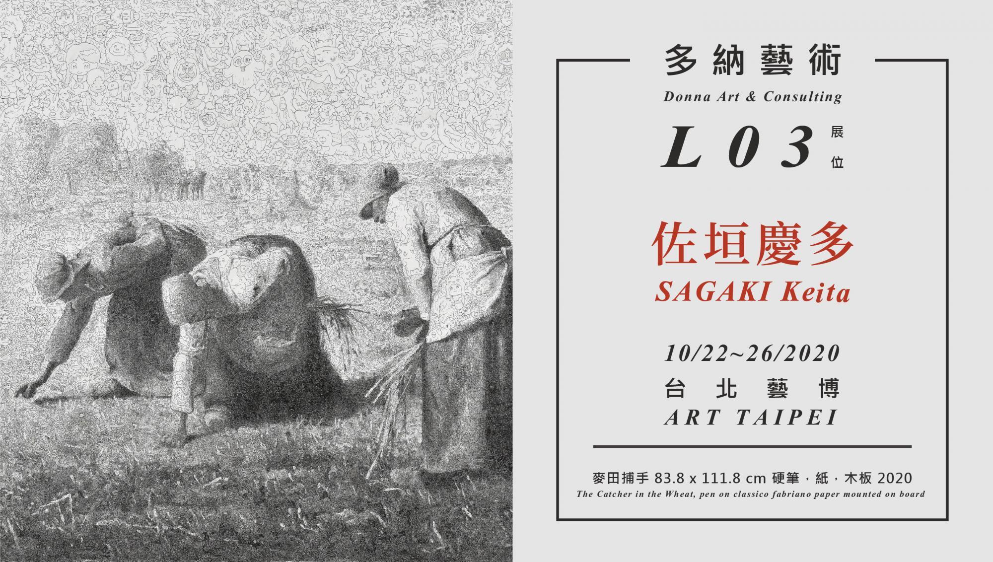 Art Taipei  SAGAKI Keita 2.jpg