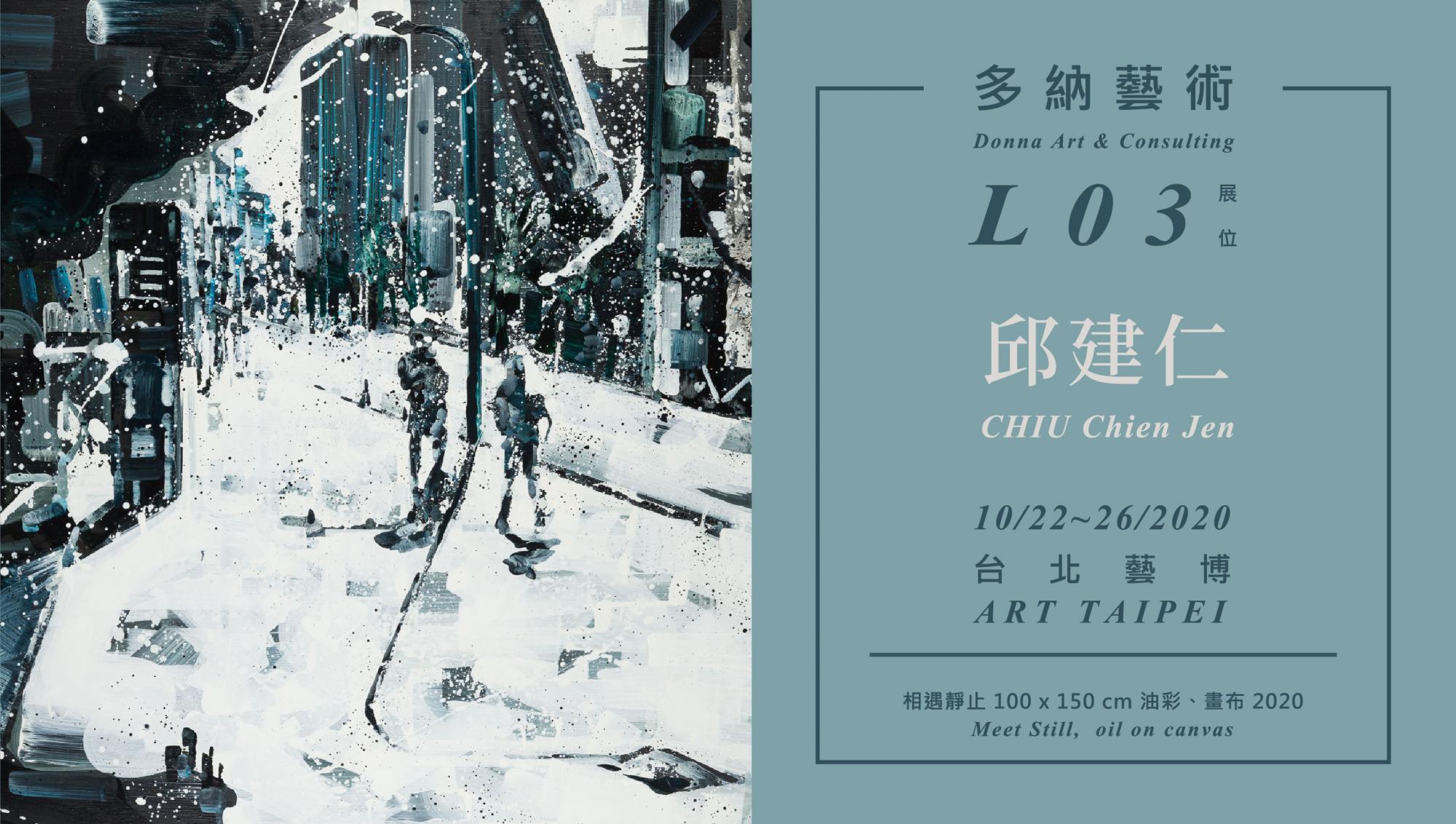 Art Taipei CHIU Chien Jen.jpg