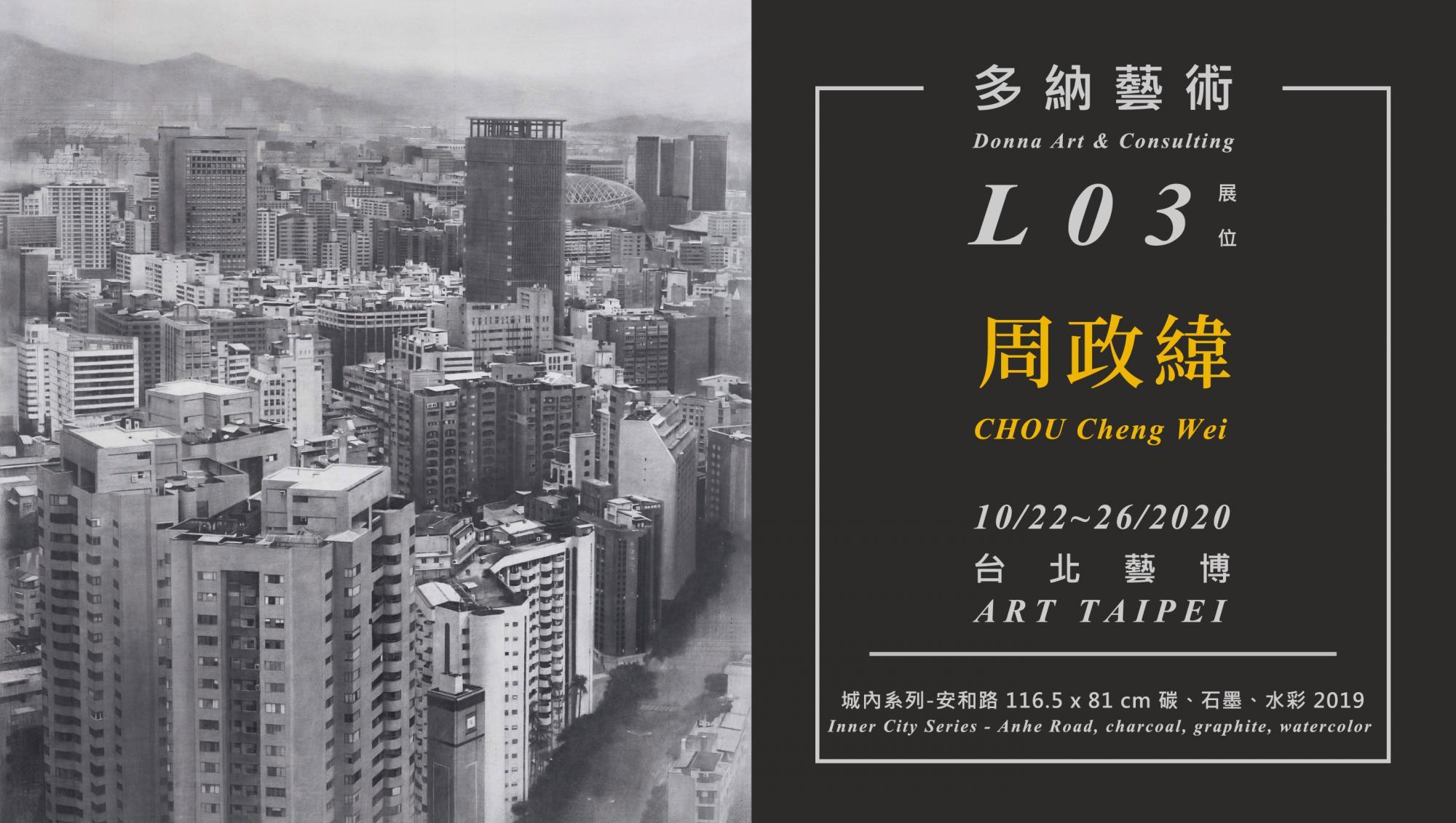 Art Taipei CHOU Cheng Wei.jpg