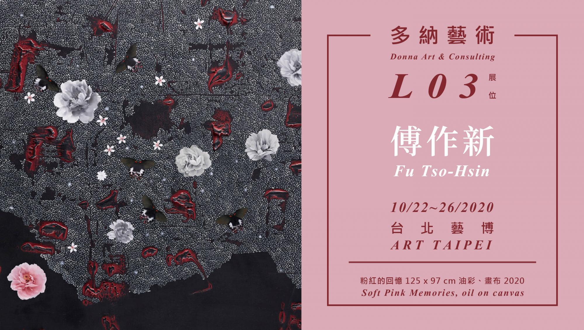 Art Taipei Fu Tso Hsin 2.jpg