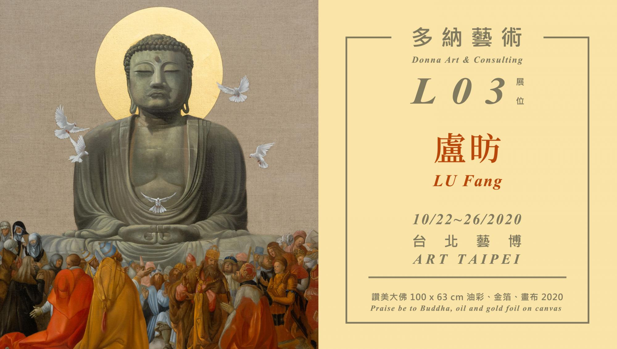 Art Taipei Lu Fang(1).jpg