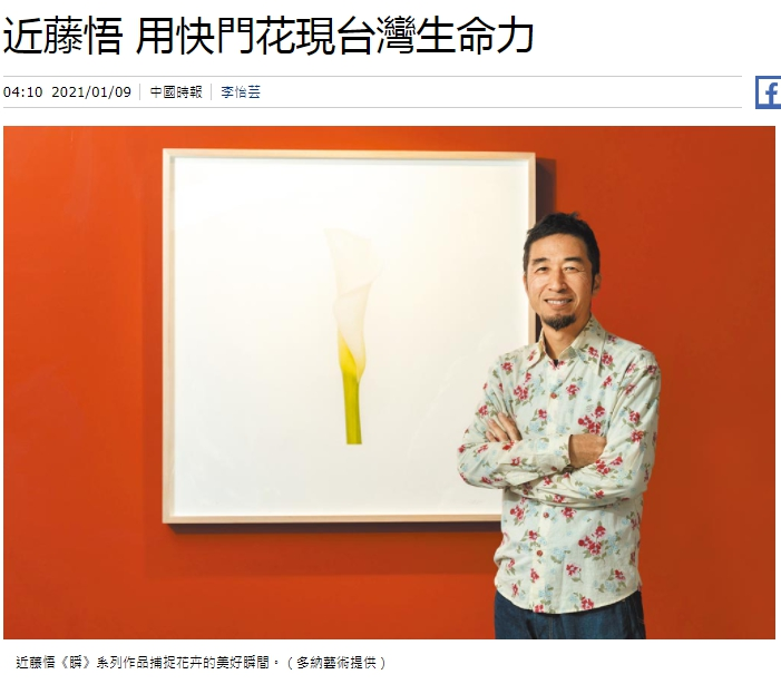 China-Times-2021-01-09.jpg