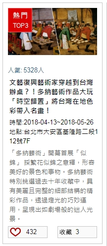 La Vie 生活美學誌 (4.13.2018)報導