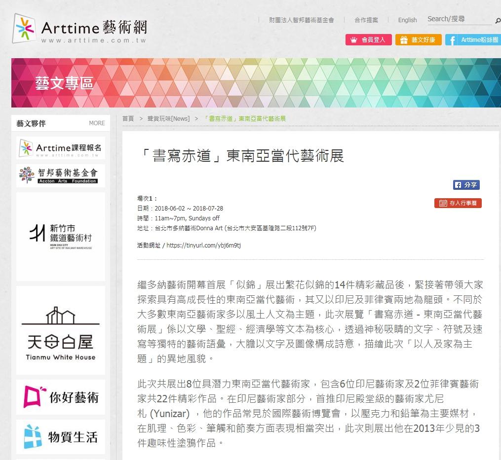 Arttime 藝術網