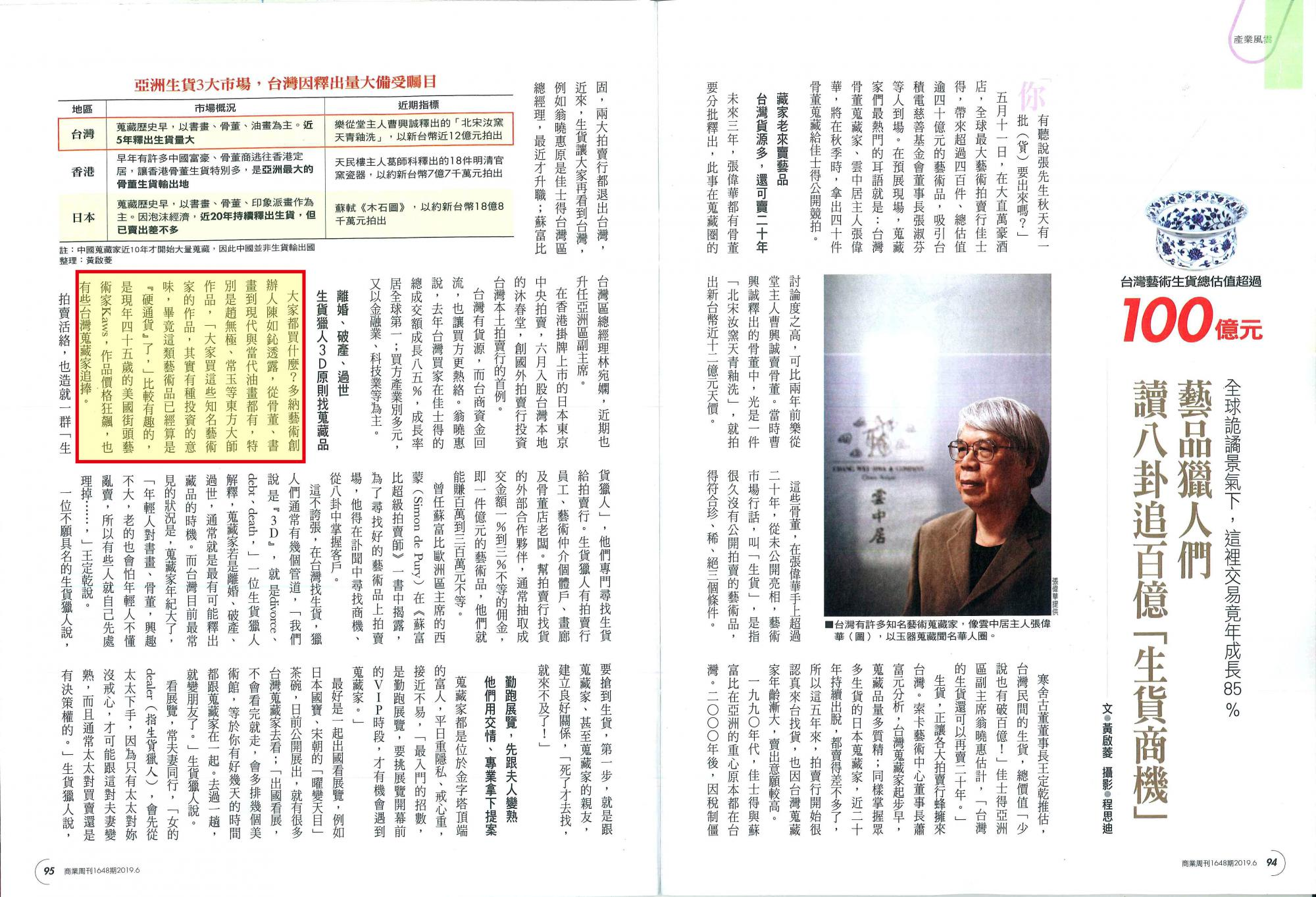 商業周刊_0001