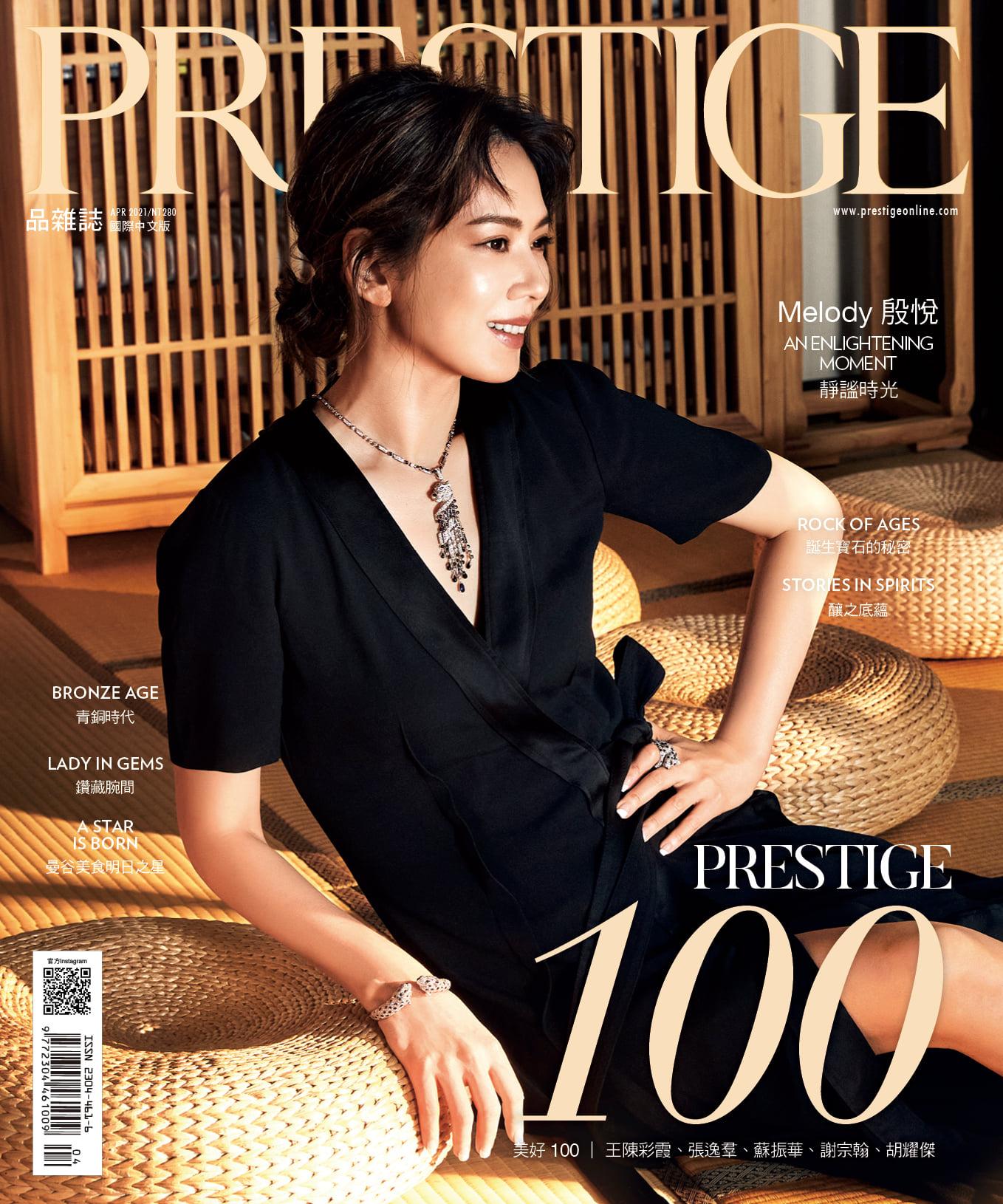 Prestige_TW_Apr_2021.jpg