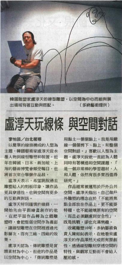 中國時報 0818_2018