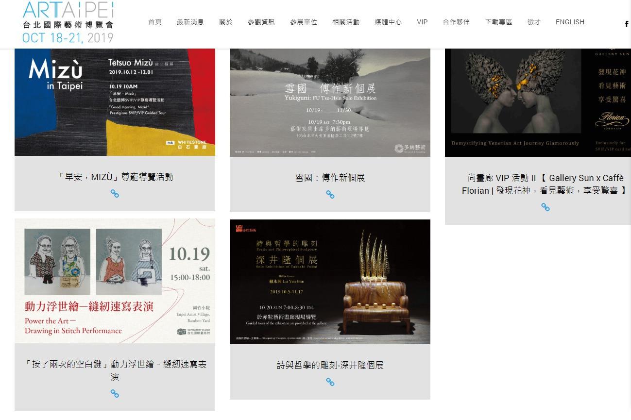 ART Taipei 2019 VIP Event List