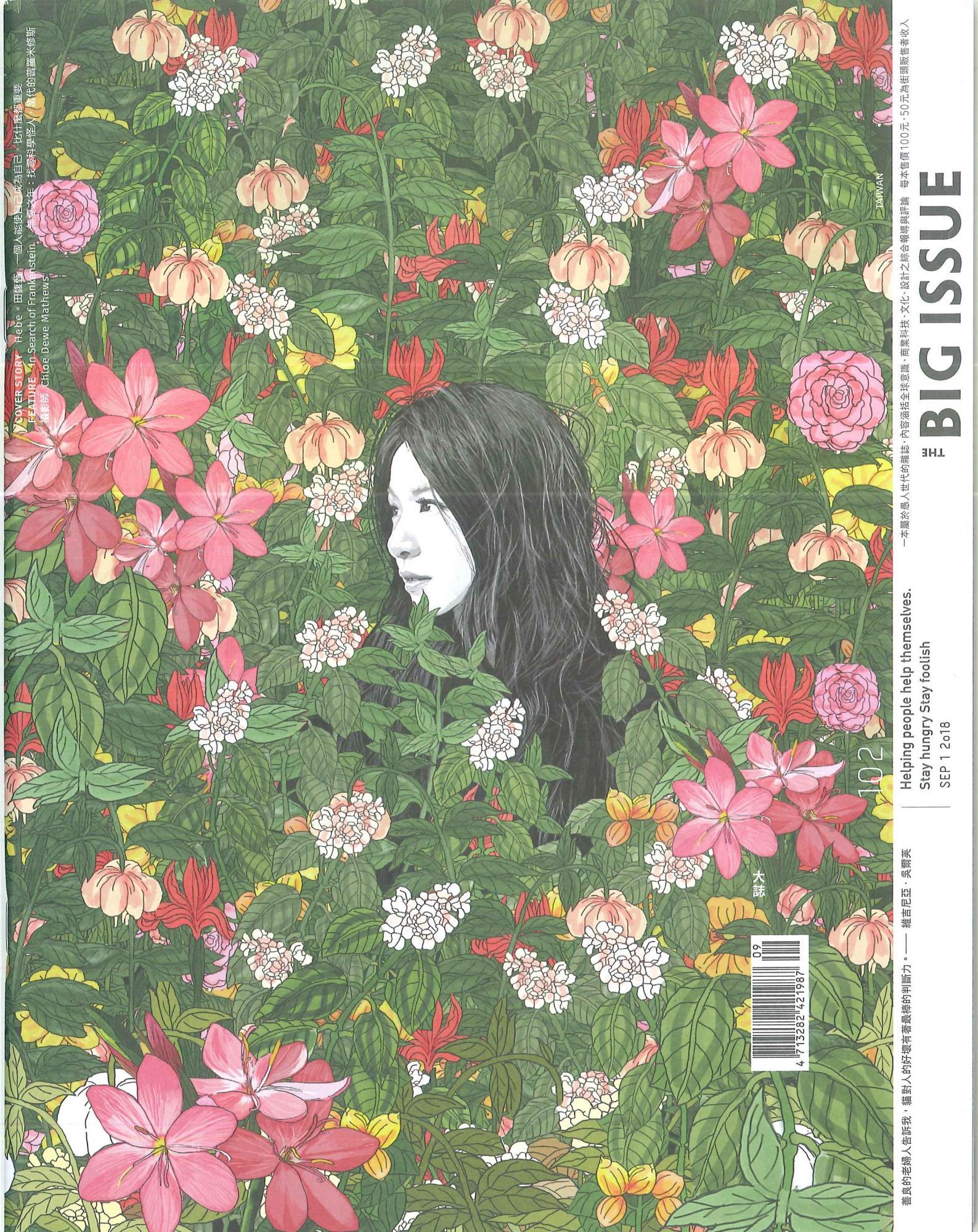 大誌 9 月號 BIG ISSUE 2018