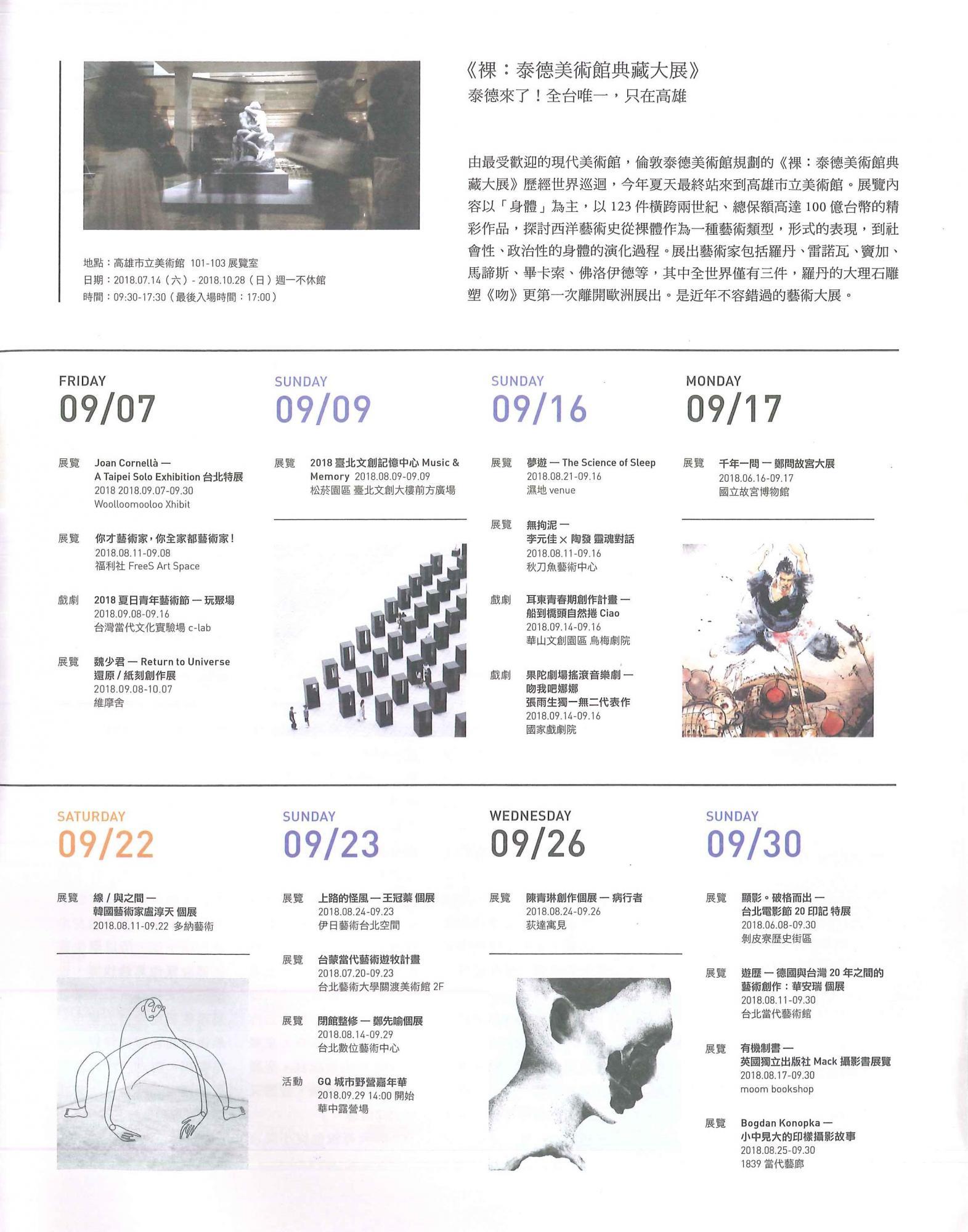 大誌 9 月號 BIG ISSUE 2018_2