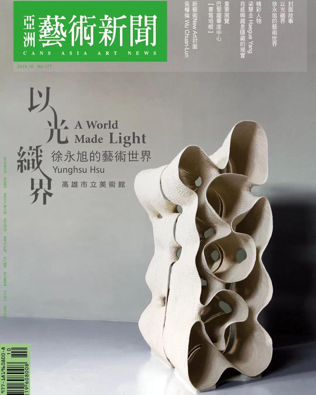 亞洲藝術新聞 CANS Oct issue 2019.jpg