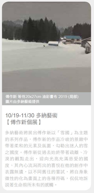 亞洲藝術新聞 CANS Oct issue 2019_P68.jpg