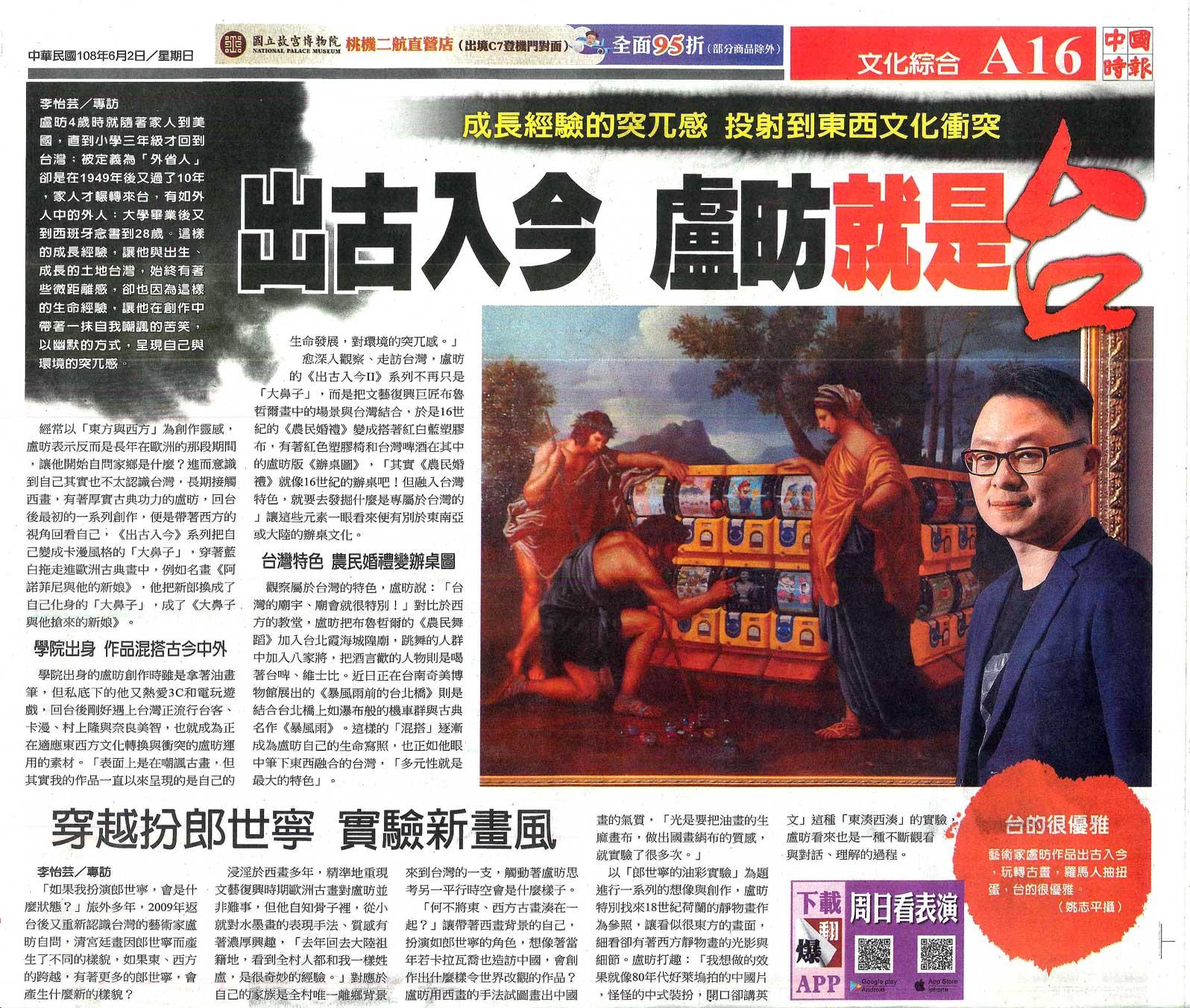 中時 China-Times_JUN-2,-2019_LU-Fang.jpg