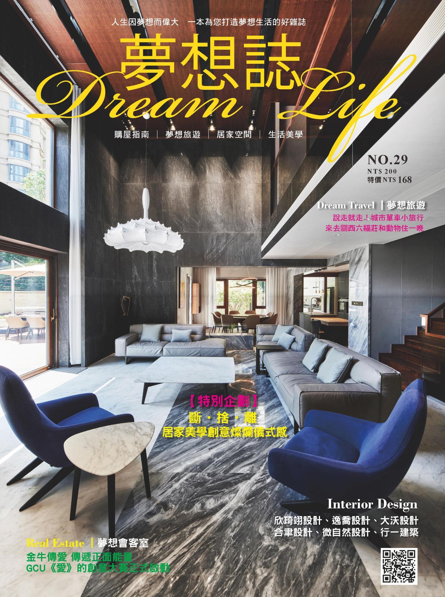 Dream-Life-Apr-2021.jpg