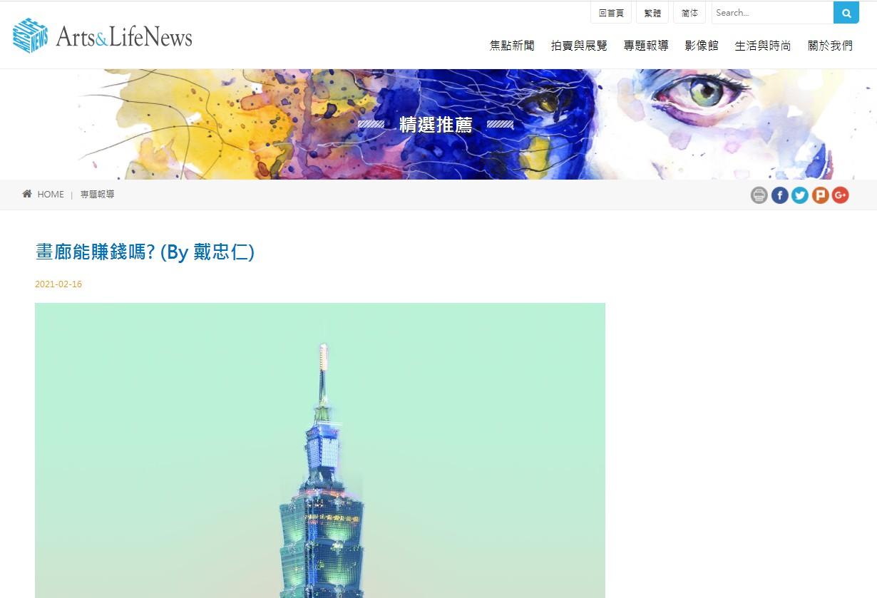 arts-life-News-2-16-2021.jpg