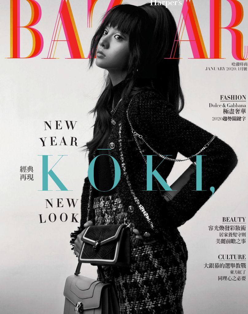 哈潑時尚 一月號-harper-s-bazaar-taiwan-digital-Cover-2020-January