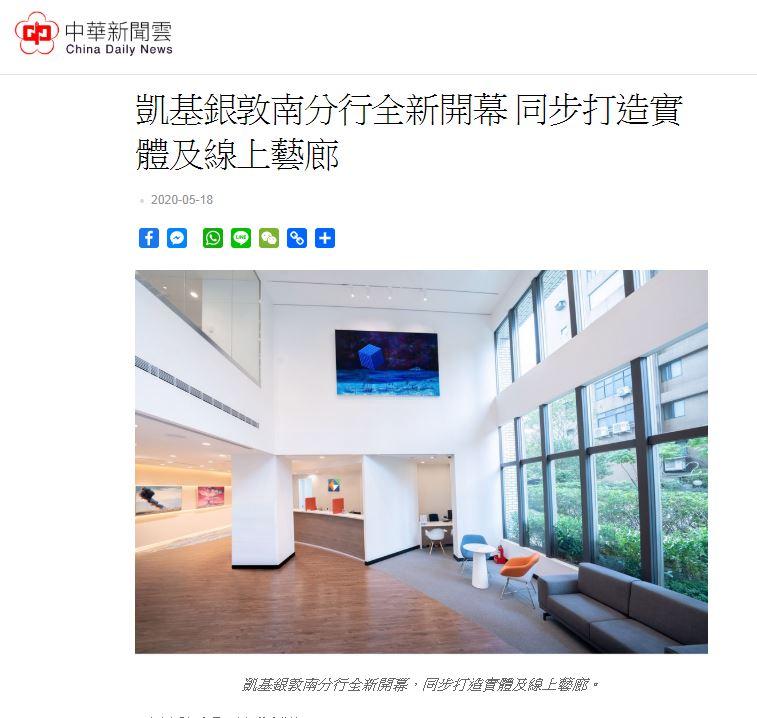 5_18 China News.JPG