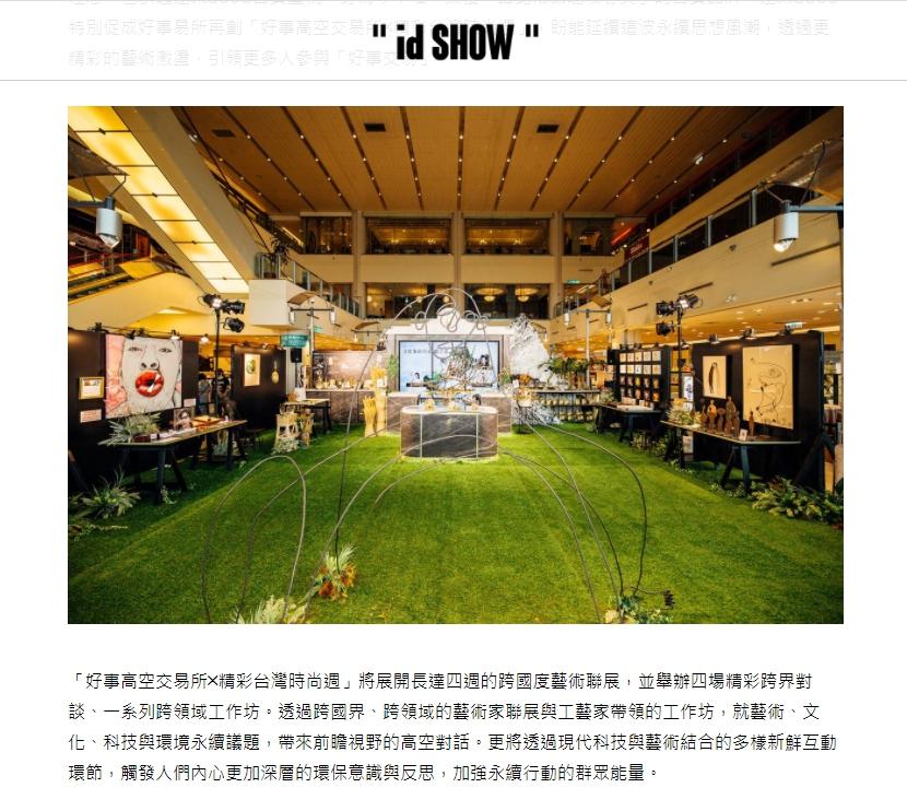 ID-Show_GPE_9-3-2020.jpg
