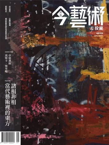 典藏今藝術 1月號 ARTCO Jan_ 2020