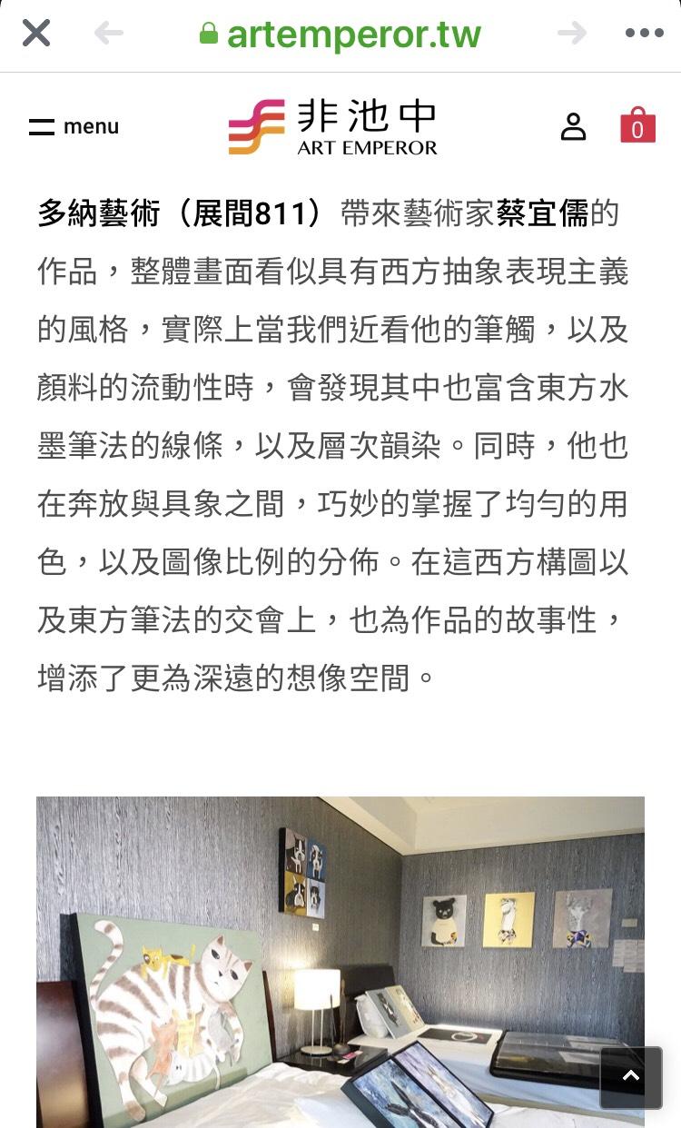 Art-Emperor-ART-Tainan-MAR 2019.jpg