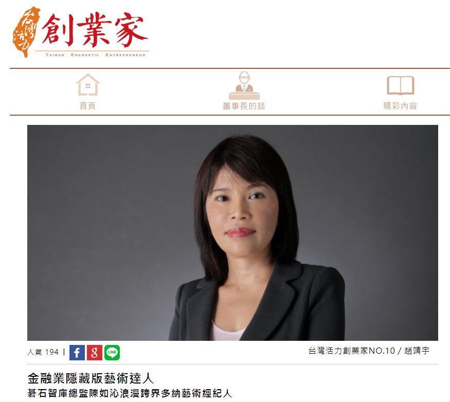 台灣活力創業家 0709.JPG