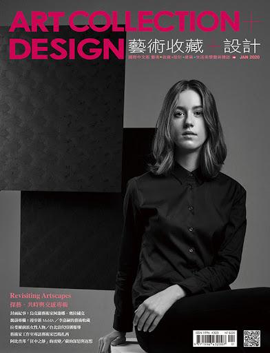 藝術收藏與設計 1月號 ART Collection-design Jan_ 2020