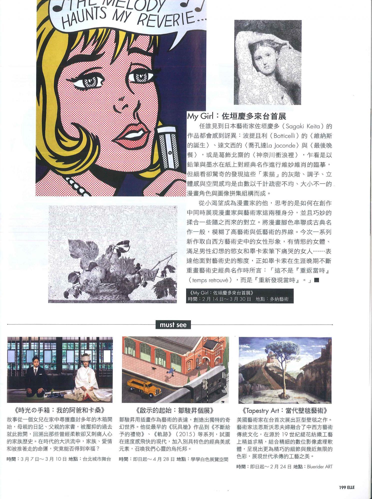 她雜誌 2月號 ELLE_2019 FEB_P_199