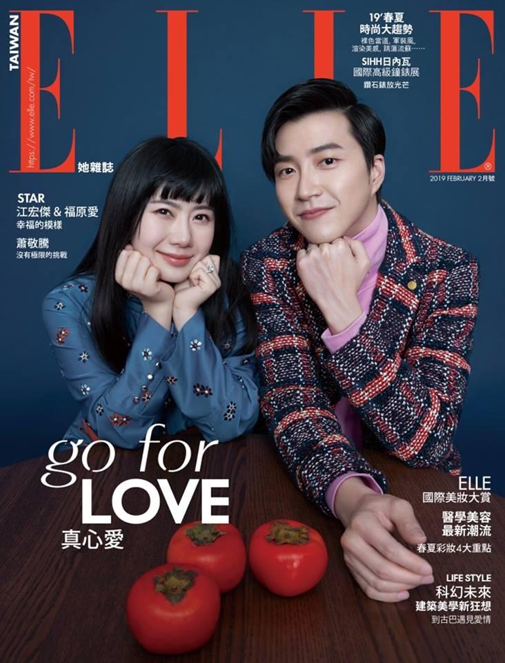 她雜誌 2月號 ELLE_FEB_cover