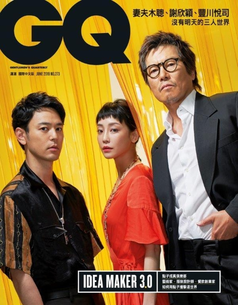 GQ 6 月號, June_2019_COVER