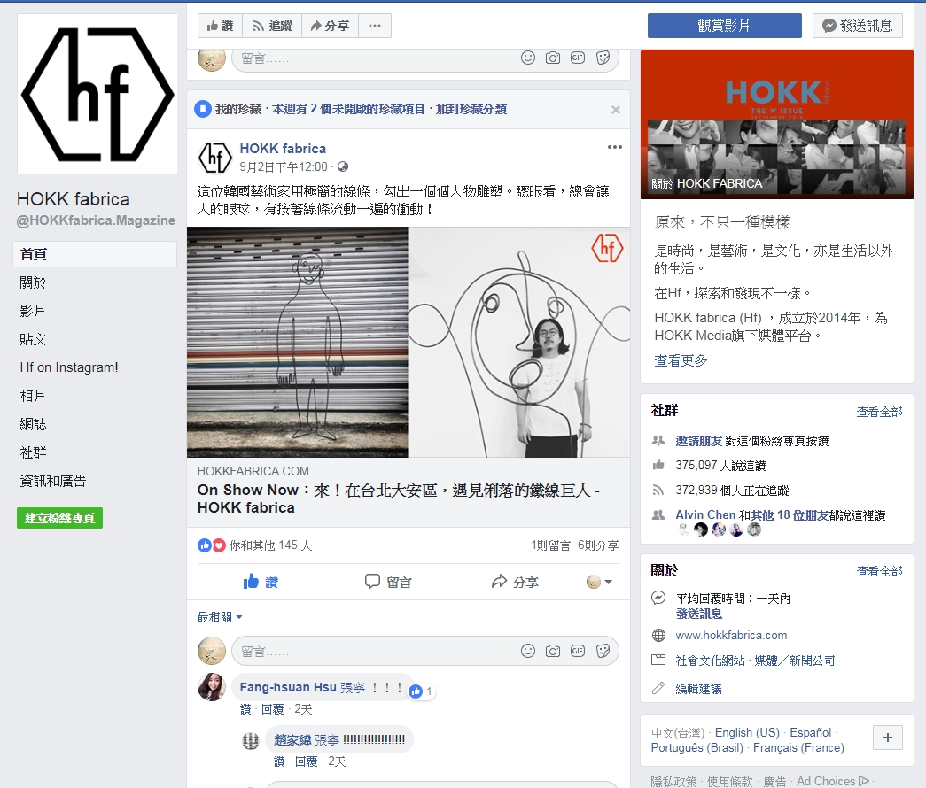 香港著名設計媒體 HOKK fabrica 網路雜誌報導 Sep.04.2019