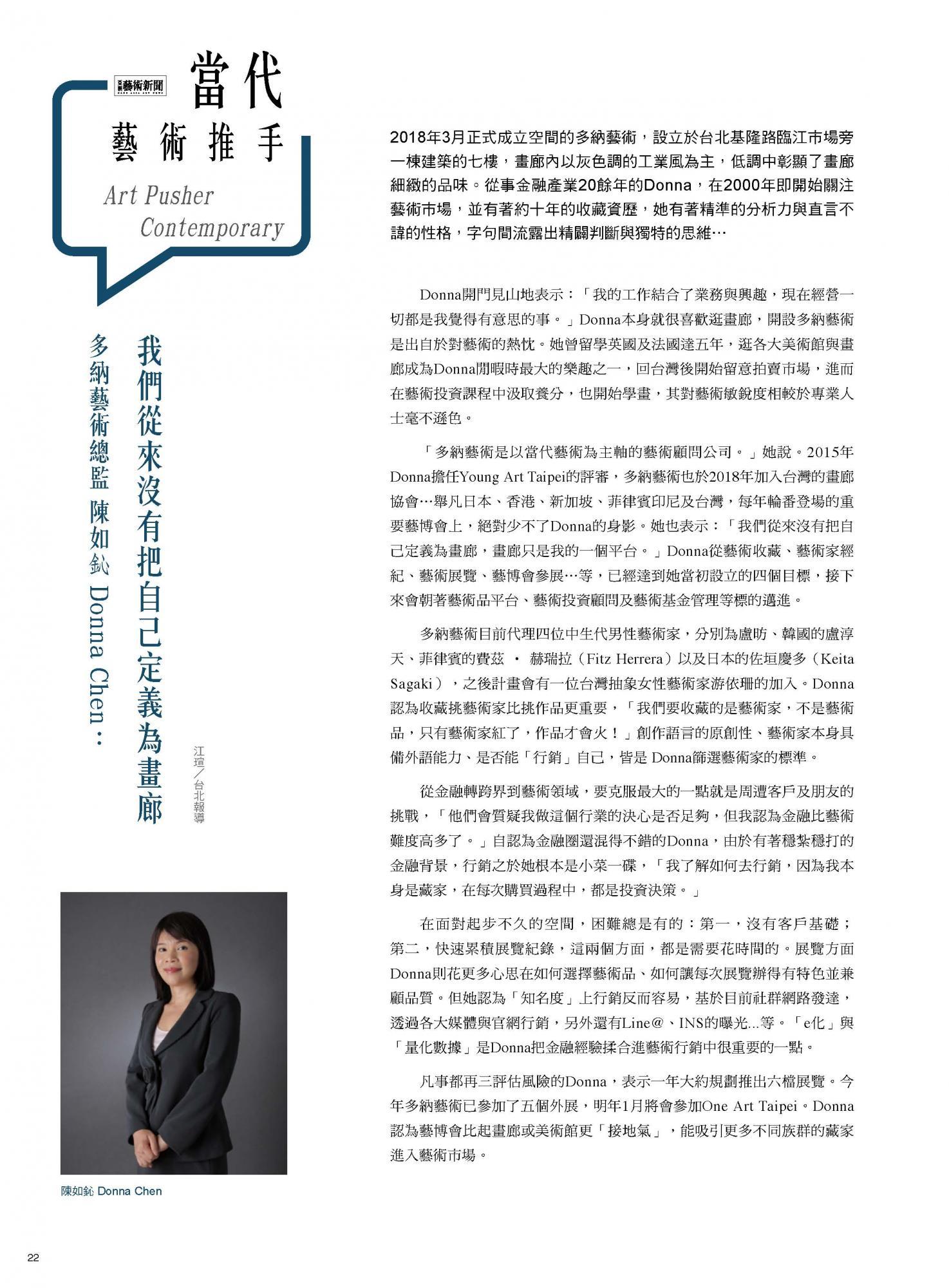 專訪─CANS 亞洲藝術新聞 12月號