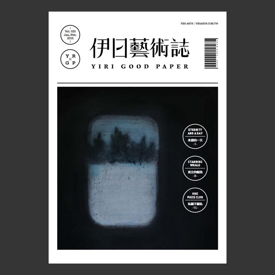 伊日藝術誌 No 020 Jan/Feb, 2018