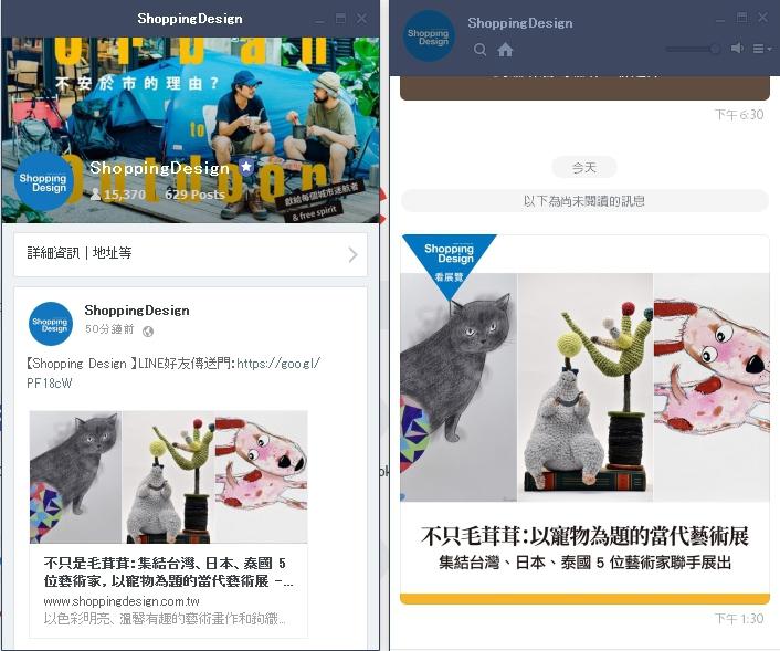 Shopping Design (LINE)-1026.jpg