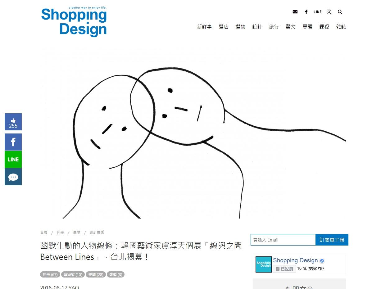 設計採買誌 Shopping Design _08_12_2018.jpg