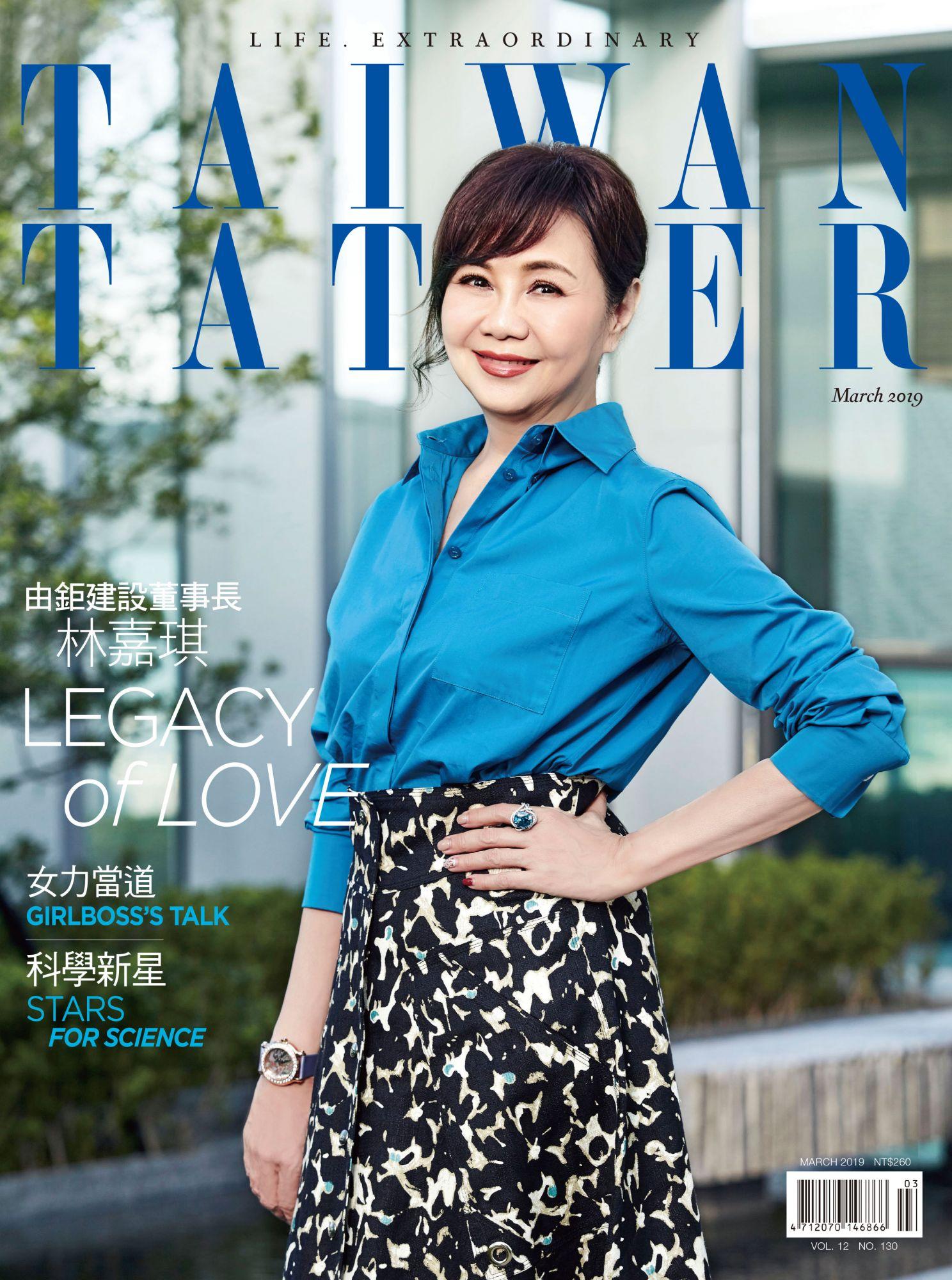 TAIWAN TATLER-mar-cover.jpg