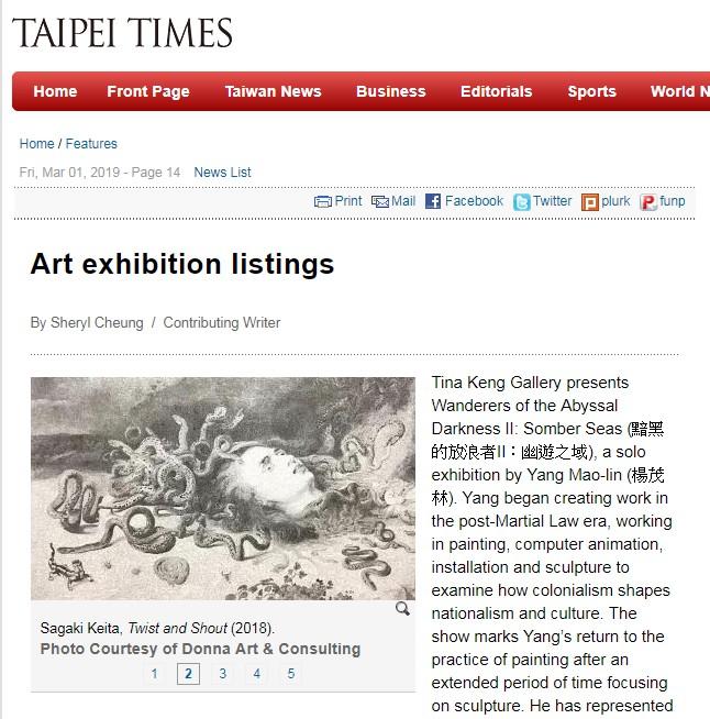 Taipei Times - Art exhibition listings - 0302_2019.jpg