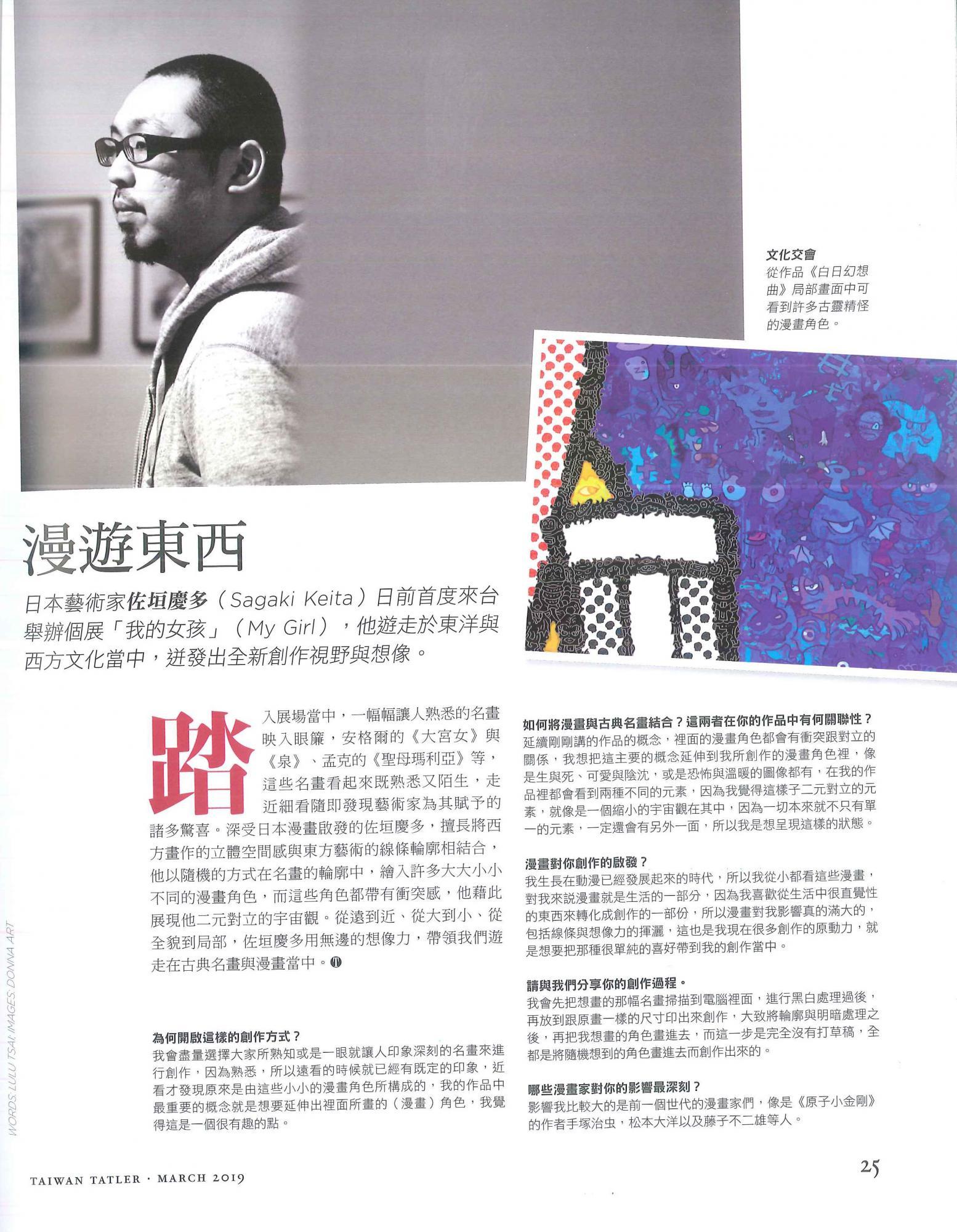 Taiwan Tatler_2019 MAR.jpg